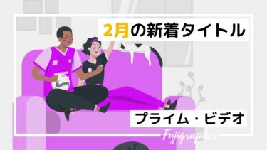 プライム・ビデオ2月の新着タイトル!