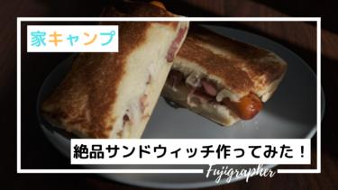 【家キャン】パストラミビーフとチョリソーのサンドウィッチ!