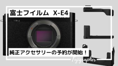 富士フイルム「X-E4」と純正アクセサリーの予約販売開始。