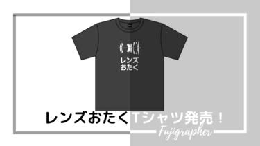 シグマから「レンズおたく」Tシャツが発売!