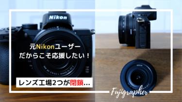 Nikon、カメラレンズの国内工場を2ヶ所閉鎖に…