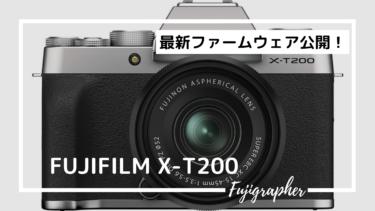 富士フイルムX-T200の最新ファームウェアが公開!