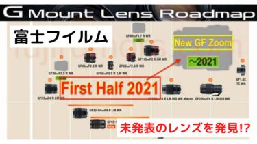 【富士フイルム】2021年のロードマップにはないGFレンズが発見される!?