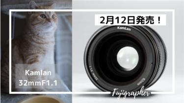 富士フイルムXマウント用レンズ「カムラン 32mm F1.1」が2月12日に発売!