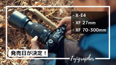 富士フイルム「X-E4」「XF27mm」「XF70-300mm」の発売日が決定!