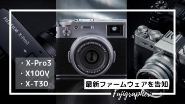 富士フイルム「X-Pro3」「X100V」「X-T30」のファームウェアの公開を告知