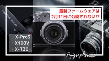 2月11日に富士フイルムの新しいファームウェアは公開されない!?