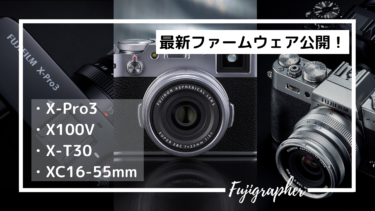 富士フイルムがファームウエアのアップデートを公開|X100V/X-Pro3/X-T30/XC16-55mm