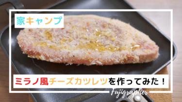 【家キャン】ホットサンドメーカーで「ミラノ風チーズカツレツ」!