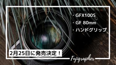 富士フイルムGFX100S、GF80mm、純正ハンドグリップを2月25日に発売!