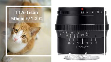銘匠光学「TTArtisan 50mm f/1.2 C」が1万円台で登場!?