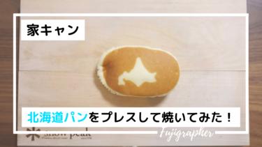 【家キャン】北海道パンとホットサンドメーカーで「ダブルチーズ蒸しパン」を作ってみた!