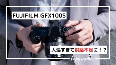 富士フイルム「GFX100S」の供給不足を報告