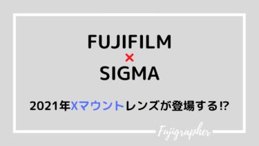 2021年に富士フイルムXマウント用のシグマレンズが登場するかも!?