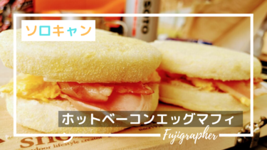 【キャンプ飯】ホットベーコンエッグマフィンで最高のモーニング!