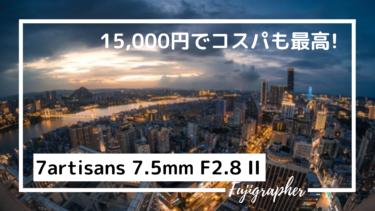 魚眼MFレンズが15,000円台で登場!|ソニー、ニコン、富士、マイクロフォーサーズ