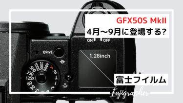富士フイルム「FF210001」は「GFX50S MkII」4月~9月に登場する!?