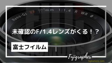 【速報】XF18mm F1.4に加えて2021年に登場する新しいフジノンXF  F/1.4の主要レンズについて