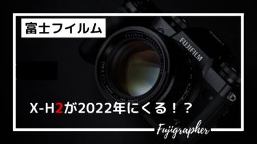 【速報】富士フイルム「X-H2」は2022年に登場し、待つ価値ある!?