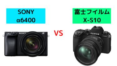 FUJIFILM X-S10 vs Sonyα6400