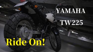 【バイク】16年前の旧車バイク「YAMAHA TW225」を納車!