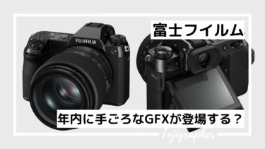 富士フイルムは年内にGFX100Sより安価なGFXカメラをを発表する?