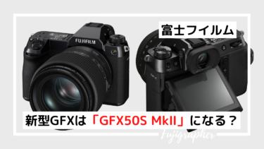 新型GFXは「GFX50S MkⅡ」になる!?