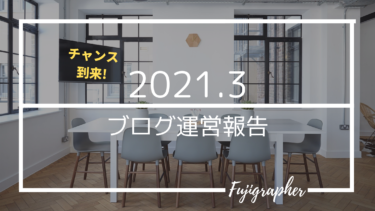 【ブログ】3月のブログ運営報告