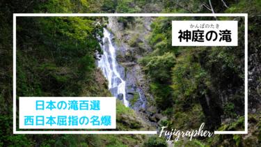 西日本屈指の名爆 岡山の秘境「神庭の滝」|日本の滝百選