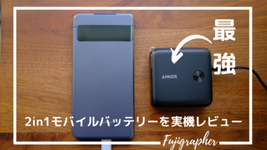 2in1モバイルバッテリー『Anker PowerCore Fusion』が優秀すぎる!