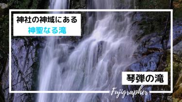 岡山の静観な滝「琴弾の滝」|観光スポット