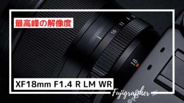 XFレンズ最高峰の解像性能を誇る「XF18mm  F1.4 R LM WR」