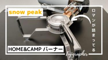 【キャンプ】HOME & CAMP バーナーを購入!|snowpeak