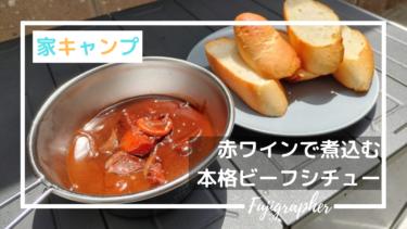 【キャンプ飯】HOME&CAMPバーナーで赤ワインで煮込む本格ビーフシチュー!|snowpeak