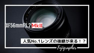 XF56mm f/1.2 M KⅡが開発中!?