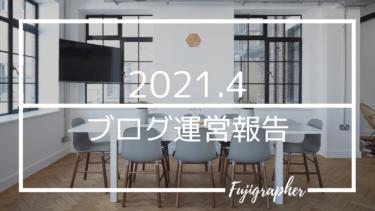 【ブログ】4月のブログ運営報告