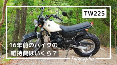 【バイク】16年型落ちの維持費はいくらかかる?