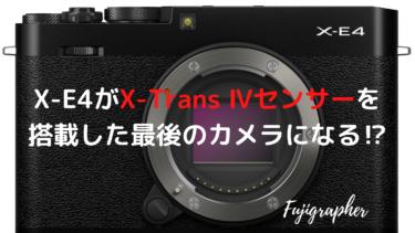 富士フイルムX-E4が最後のX-Trans Ⅳ搭載のカメラになる!?