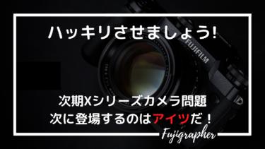 【ハッキリさせましょう!】富士フイルムの次のXシリーズカメラはX-H2です!