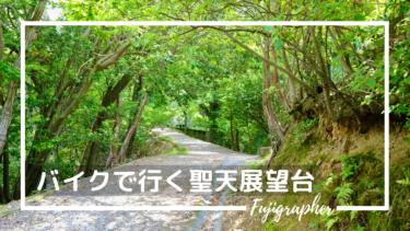 大阪の街を眺めに展望台までツーリング!