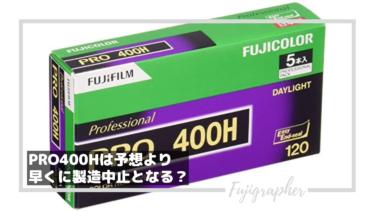富士フイルムのネガフイルム 「PRO400H」予想より早くに製造中止になるかもしれない⁉︎
