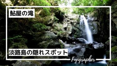 【写真スポット】淡路の名所『鮎屋の滝』|夏にはホタルも飛び交う自然豊かなスポット!