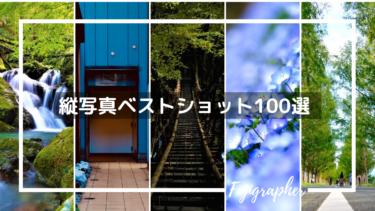 ツイッターで縦写真サムネイル解禁されたので、縦写真ベストショット100枚をピックアップ!
