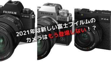 【速報】2021年に登場する富士フイルムXシリーズカメラはもうない!?