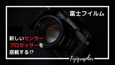 2022年に富士フイルムX-H2は、新しいセンサーとプロセッサーを搭載した最初のXシリーズカメラなる!?
