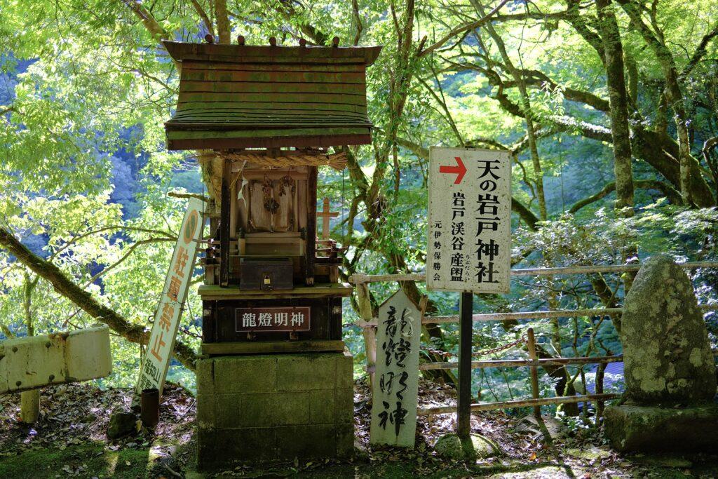 元伊勢天岩戸神社