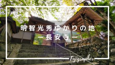 【観光スポット】明智光秀ゆかりの城下町福知山にある「長安寺」