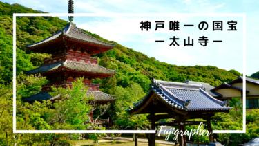 【写真スポット】神戸にある唯一の国宝『太山寺』|兵庫