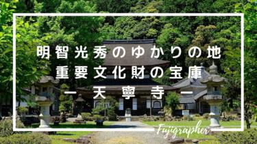 【福知山十景】重要文化財の宝庫「安寧寺」|京都