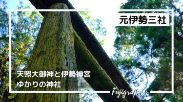 【福知山十景】天照大御神に由来がある「元伊勢三社」|京都